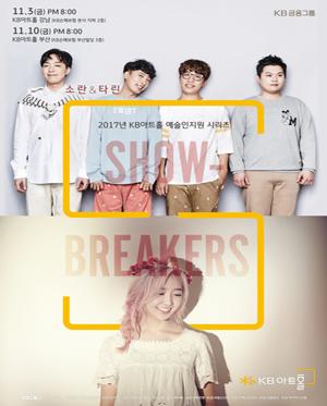 [부산] KB아트홀 기획공연 <SHOW-BREAKERS : 소란&타린>