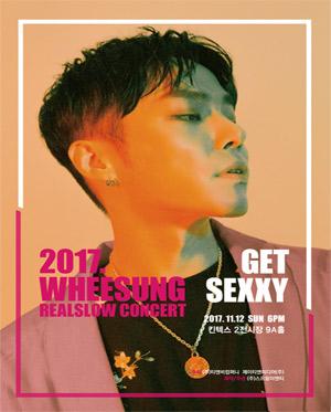 2017 휘성 전국투어 콘서트 [Get Sexxy] - 일산
