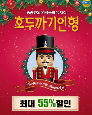 PMC KIDS 명작동화 뮤지컬<호두까기인형>
