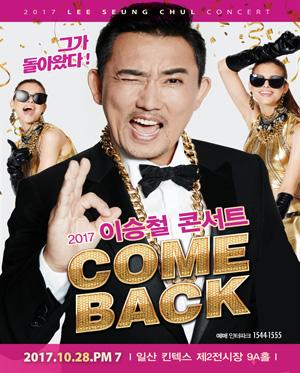 2017 이승철 콘서트 [COME BACK] - 일산