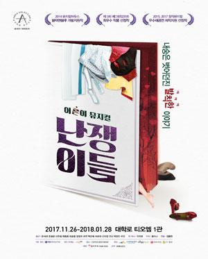 2017 어른이 뮤지컬 난쟁이들