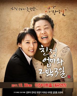10주년 기념, 연극 [친정엄마와 2박3일] - 이천