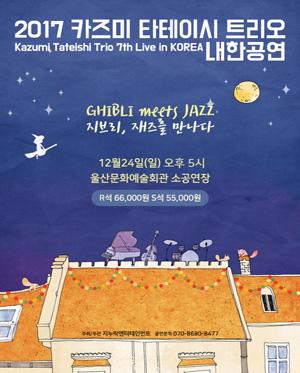 [울산] 2017 카즈미 타테이시 트리오 내한공연-지브리,재즈를 만나다-