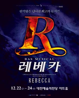 [대전] 뮤지컬<레베카>