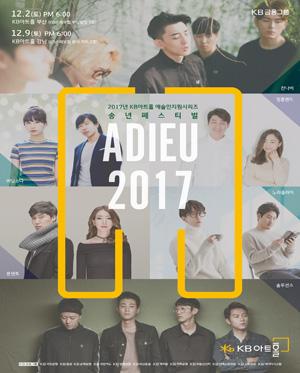 ADIEU 2017