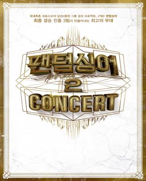 [대전] 팬텀싱어2 콘서트