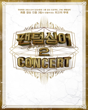 [광주] 팬텀싱어2 콘서트