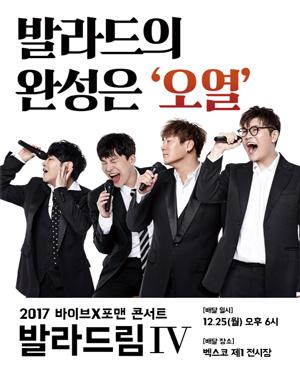 [부산] 2017 바이브×포맨 콘서트[발라드림Ⅳ]