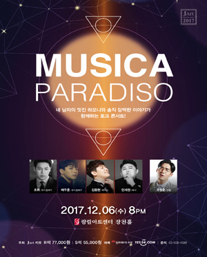 Musica Paradiso