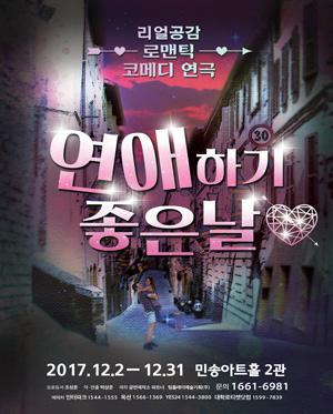 리얼공감 로맨틱 코메디 연극[연애하기 좋은날] IN 민송아트홀
