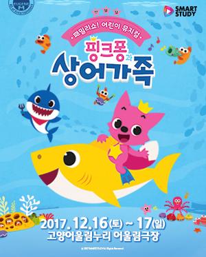 [고양] 패밀리쇼, 어린이 뮤지컬[핑크퐁과 상어가족]