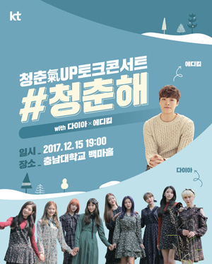 [대전] KT청춘氣UP토크콘서트 #청춘해