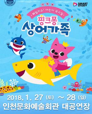 [인천] 패밀리쇼, 어린이 뮤지컬 <핑크퐁과 상어가족>