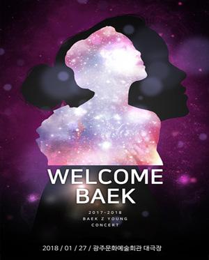 """[광주] 2017-2018 백지영 콘서트""""WELCOMBAEK"""""""