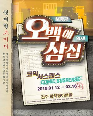 [전주] 코믹연극 [오백에삼십]