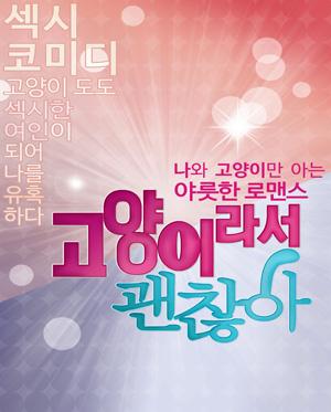 [부산] 연극 [고양이라서 괜찮아]