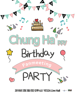 2018 청하 팬미팅 [Chung Ha′ppy Birthday Party & Fanmeeting]