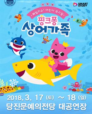 [당진] 패밀리쇼, 어린이 뮤지컬 <핑크퐁과 상어가족>