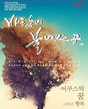 [서울] 뮤지컬 바람이 불어오는 곳