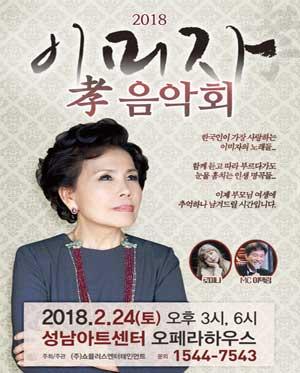 2018 설 특별기획 이미자 孝 음악회 - 성남