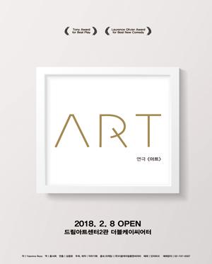 연극 [아트]