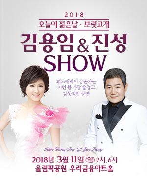 김용임&진성SHOW - 오늘이젊은날.보릿고개