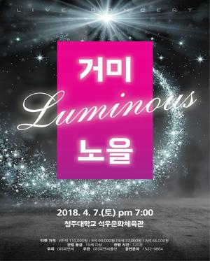 [청주] 거미&노을 Luminous concert