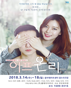 [2018년 러브액츄얼리 그 후 이야기.. 연극 이프온리] - 인천
