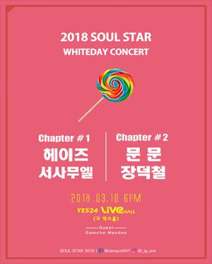 SoulStar Concert - 헤이즈,문문,장덕철,서사무엘
