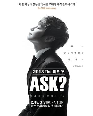 [광주] 2018 THE 최현우<ASK? & answer !>