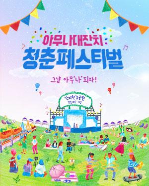 청춘페스티벌 2018 [2차 양일권/1일권 티켓]
