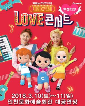 [인천] 캐리와 장난감 친구들<캐리Ⅹ엘리 러브 콘서트>