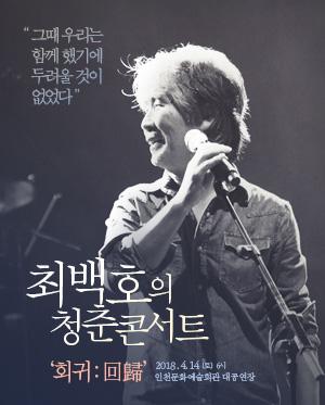 [인천] 최백호의 청춘콘서트 [회귀:回歸]