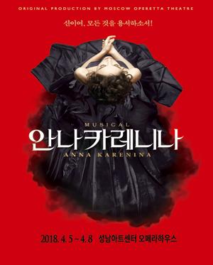 [성남] 뮤지컬 안나 카레니나