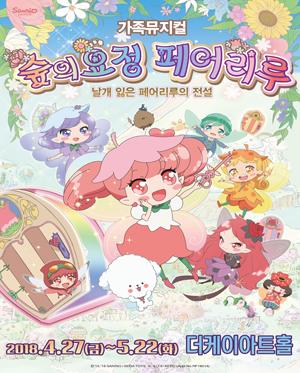 2018 페스티발 뮤지컬 <숲의 요정 페어리루> 전국투어