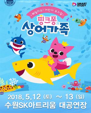 [수원] 패밀리쇼, 어린이 뮤지컬 <핑크퐁과 상어가족>