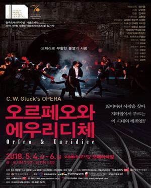서울오페라앙상블
