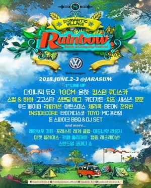 레인보우 뮤직 & 캠핑 페스티벌 2018 [Rainbow Music & Camping Festival 2018]