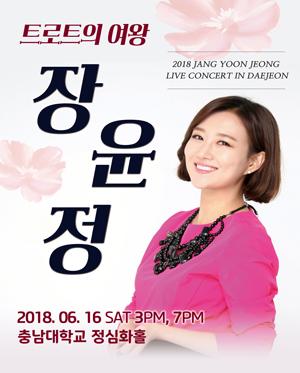 [대전] 2018 장윤정 라이브 콘서트