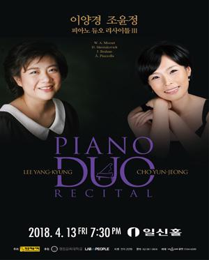 이양경 조윤정 피아노 듀오 리사이틀 Ⅲ
