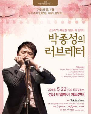 [성남] 하모니시스트 박종성의 러브레터