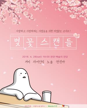 [천안] 벚꽃스캔들