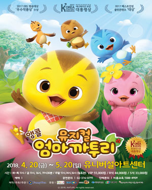 뮤지컬 <엄마 까투리> 서울앵콜