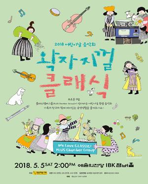 2018 어린이날 음악회