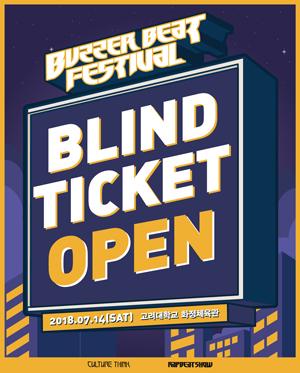 BUZZER BEAT FESTIVAL 2018 블라인드
