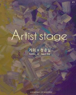 [전주] Artist stage#1 / 거미,정준일