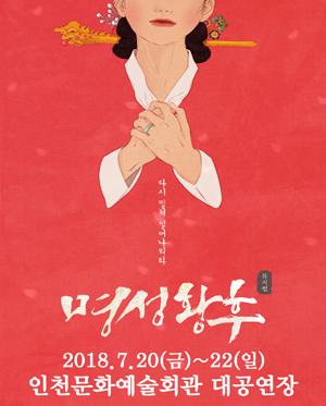 [인천] 뮤지컬 <명성황후>