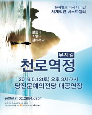 [당진] 뮤지컬 천로역정