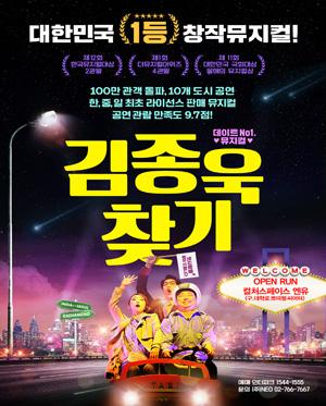 뮤지컬 <김종욱찾기>