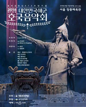 2018 대한민국 해군 호국음악회